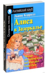 Кэрролл Льюис: Алиса в Зазеркалье Through the Looking-Glass and What Alice Found There