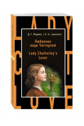 Лоуренс Дэвид Герберт: Любовник леди Чаттерлей / Lady Chatterley's Lover