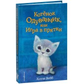 Вебб Холли: Котёнок Одуванчик, или Игра в прятки / Smudge the Stolen Kitten