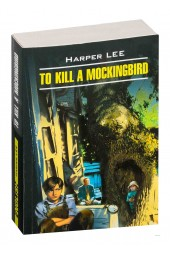 Харпер Ли: To Kill a Mockingbird