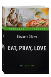 Elizabeth Gilbert: Eat, Pray, Love/Элизабет Гилберт: Есть, молиться, любить