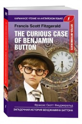 Francis Fitzgerald: The curios case of Benjamin Button. Уровень Upper-Intermediate