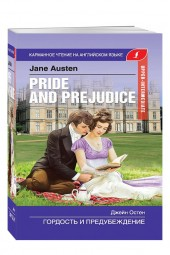 Jane Austen: Pride and Prejudice. Upper-Intermediate