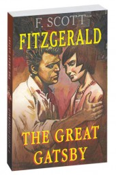 Francis Fitzgerald: The Great Gatsby / Великий гэтсби (М) (Букинистика)