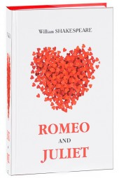 William Shakespeare: Romeo and Juliet (т)