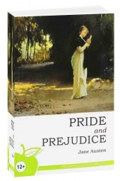 Джейн Остин: Pride and Prejudice