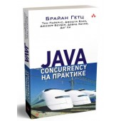 Пайерлс Т.: Java Concurrency на практике